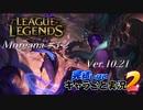 【LoL】完結しないキャラごと実況2【Morgana】#3-2