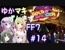 【VOICEROID実況】ゆかマキずんきずFF7 part14【インターナショナル for PC】