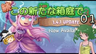 【ゆっくり実況プレイ】続・この新たな箱庭で 01【Terraria1.4.1】