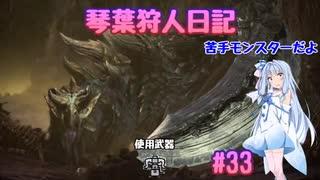 【MHWIB】琴葉狩人日記 #33【琴葉実況】