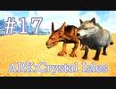 【ARK Crystal Isles】狭い洞窟の頼もしいお供、ダイアウルフ&ラヴェジャーをテイム!【Part17】【実況】