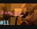 RE出るけど無印版を初見プレイ【真・女神転生ⅢNOCTURNE】 #11