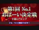 第1回 No1 おぱーい決定戦~予選Aブロック~