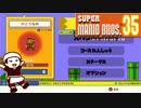 #1【マリオ35】加糖ねおのスーパーマリオ35【実況プレイ】