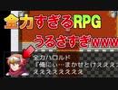 なにもかも全力なRPGがうるさくて楽しい
