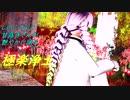 【鬼滅MMD】しのぶさんと甘露寺さんが艶やかに踊る極楽浄土