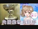 【相撲解説第4回】内閣総理大臣杯の豆知識【CeVIO解説】