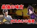 ガス無双!?最強の味方×スパーガス田中のマッチでチャンピオン取りまくり!!(Apex Legends)