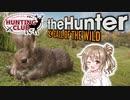 【theHunter:CotW】森の中でウサギ狩り!さとうささらのHuntingClub!【CeVIO実況】
