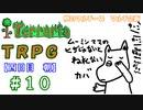 例のマルチーズで遊ぶ Terraria TRPG #10 [四日目 朝]