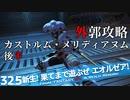 【最初からFF14実況】新生!果てまで遊ぶぜ エオルゼア!#32.5