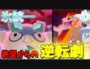 【実況】ポケモン剣盾 氷統一パでたわむれる Part4 神獣ダルマッカ
