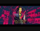 【青葉アオ】幽霊東京【UTAUカバー】