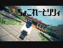 【Minecraft】ちょこれーとリリィ 第2話【ゆっくり実況】