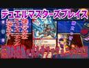 【実況】デュエルマスターズプレイス~圧倒的恐怖ッボルサファフェニックス!!~