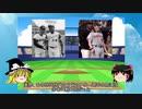 【ゆっくり解説】日米野球について Part1