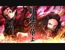 【cover】鬼滅の刃【紅蓮華】LiSA vo.琴-koto-