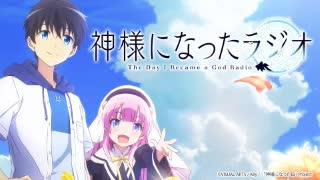 【新】神様になったラジオ 第1回 2020年10月16日