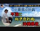 不景気の沖縄と無策の沖縄県政 ボギー大佐の言いたい放題 2020年10月12日 21時頃 放送分