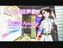 【一人多役朗読/声劇】「初恋~ライブステージ(ReikoSide)~」揺蕩海月~たゆたふくらげ~【癒し系ボイスブック】