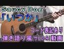 【コード有】Saucy Dog「いつか」サビだけ弾き語り風【演奏動画】