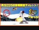 【MF2実況】モンスターファーム2再生CD50音順殿堂チャレンジ! 【い】PART5