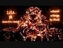 【LiSA】炎 ~オルゴールフルアレンジ~【ACE Fantasy】