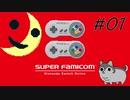 なんならあの頃より煽ってる【スーパーファミコン Nintendo Switch Online】#01