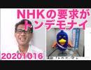 NHKが非契約者の個人情報とテレビ設置届け出義務を総務省に要求(激怒) 20201016
