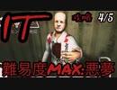 【IT Horror Clown】難易度:悪夢 攻略実況 囚われの男〜IT銃撃戦まで 4/5【ジェムーン式怖くないホラーゲーム実況】