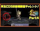 【MF2実況】モンスターファーム2再生CD50音順殿堂チャレンジ! 【い】PART4