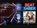 【Beatsaber】Shinbatsu o Tadori Kyoukotsu ni Itaru ☆7.37