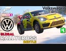 【XB1X】FH4 - Volkswagen GRC Beetle - 働き盛り27Y冬