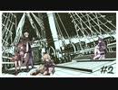 【刀剣乱舞偽実況】前平長谷部時々日光が船の過去を調査する【#2】