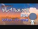 【Trailmakers】 ゆけゆけ!!トレイルメーカーズ#04 【CeVIO実況】