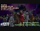 082 ゲームプレイ動画 #1277 「フォートナイト:バトルロイヤル」