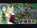 第12回東方ニコ童祭Ex 開催告知動画