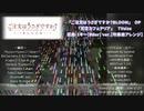 【吹奏楽アレンジ】天空カフェテリア TVsize(原曲-1キー-:Bdur ver.)【ごちうさBLOOM OP】
