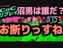 【CoCリプレイ】大阪在住のやばいクトゥルフ【沼男(スワンプマン)は誰だ?】part11