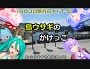 【コロコロ旅行ロイド7-5】島ウサギのかけっこ (ミクますのコラボ)