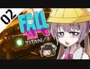 激戦区へ飛び込め! フォールアイズ Part02【TITANFALL2】