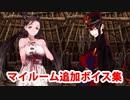 Fate/Grand Order 卑弥呼&織田信勝 追加マイルームボイス集(10/16追加分)