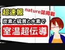 【超速報】室温超伝導、見つかる!!【超高圧】【固体量子】【VRアカデミア】