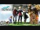 【光の戦士に選ばれた】ファイナルファンタジーIII実況プレイ◆21
