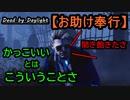 【Dead by Daylight】かっこいい!?聞き飽きた・・・「お助け奉行#20」【お奉行】Part55