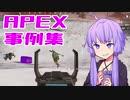 ゆかり課長のAPEX戦闘事例集#12