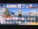 【音フェチ】初心者が荒野行動してみた【ASMR】