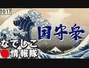 【なでしこ情報隊】国守衆の東奔西走、風雲急の国際情勢と魯鈍な日本政府[桜R2/10/17]