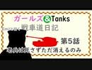 【WOT】ガールズ&タンクス Emilといく戦車道日記 ゆっくり実況Part5