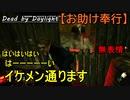【Dead by Daylight】こわシェイプにはイケメン奉行「お助け奉行#21」【お奉行】Part56